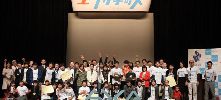 【イベントレポート】九州初!大人顔負けの「ヤバい」子どもたちが一挙集結「エクサキッズ 2018」