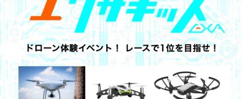 [2019年 6月22日(土)開催!]ドローン体験イベント! レースで1位を目指せ!