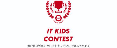 ITキッズコンテスト2019一次審査通過者繰り上げ入選のお知らせ