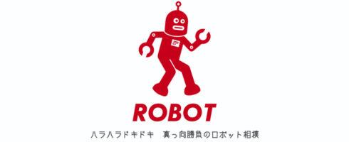 ライントレースロボット相撲コンテスト当日ドタ参加大歓迎!