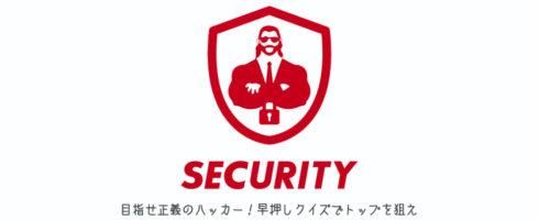 EXA KIDS2019 キッズセキュリティコンテスト 受付開始