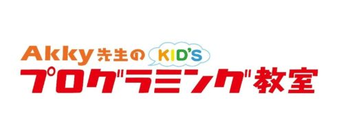 【EXA KIDS実行委員メンバー紹介vol.1】Akky先生のプログラミング教室