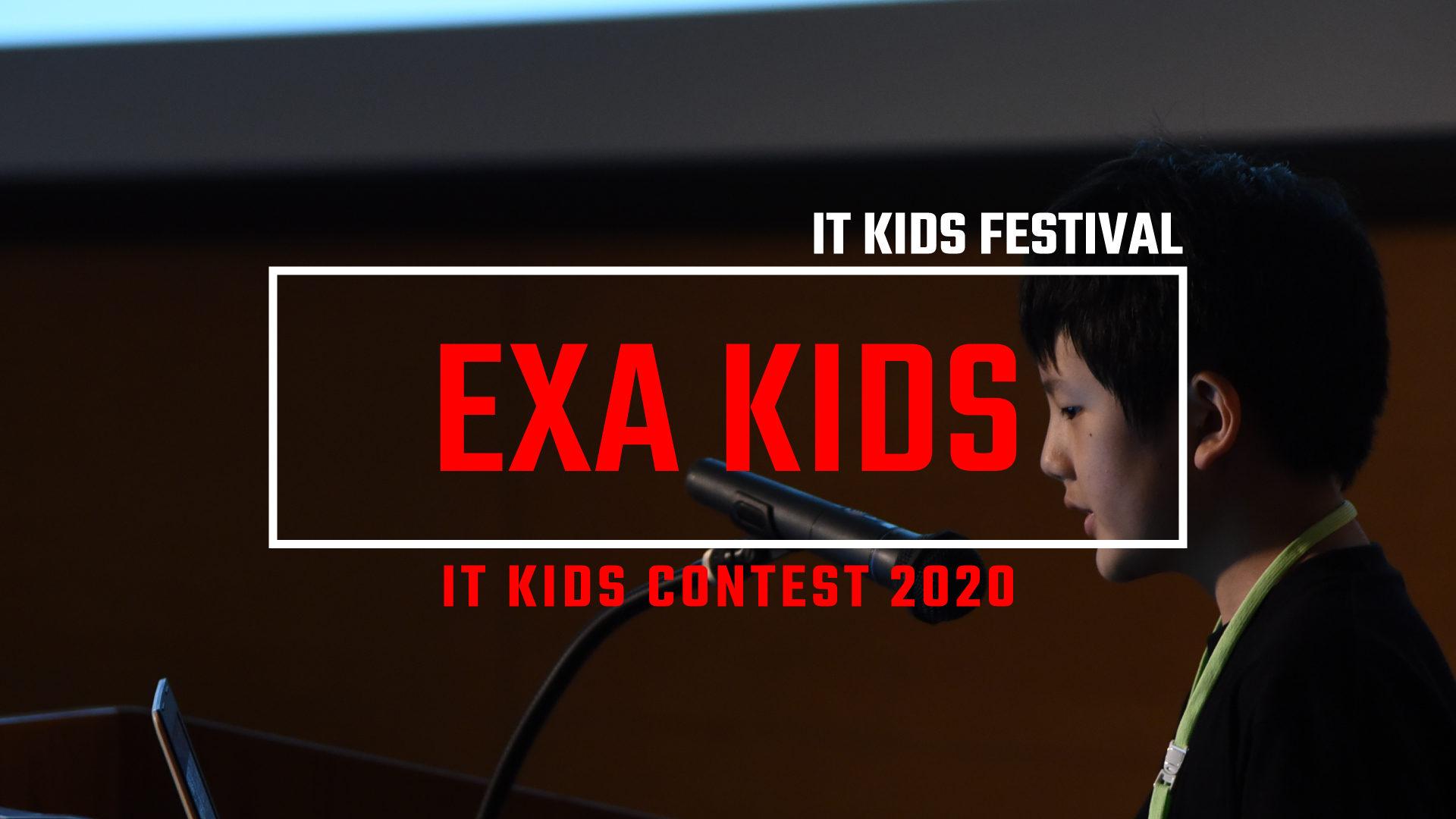 EXA KIDS(エクサキッズ)